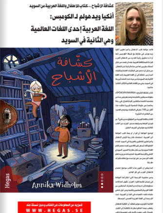 Intervju i tidskriften Alkompis om arabiska Spökspanarna