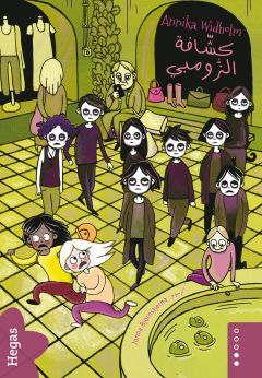 zombiespanarna arabiska